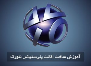 Create PSN Accounts via PC